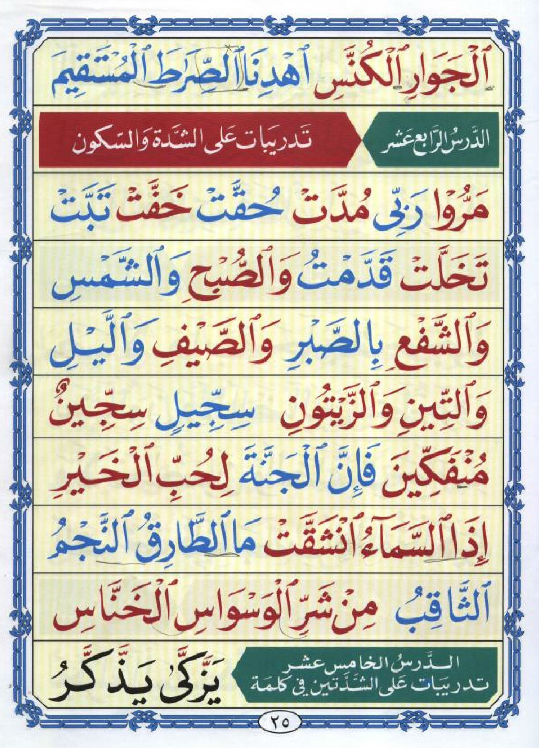 Noorani Qaida in Arabic