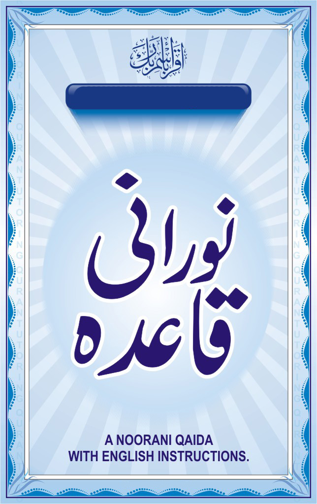 Noorani Qaida in English