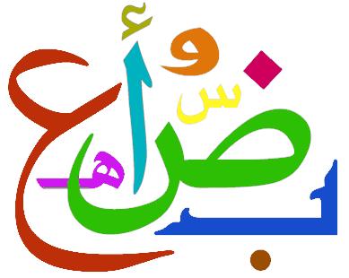 Arabic Speaking