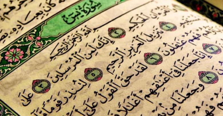 Surah Yaseen Benefits to Know | The Quran Courses Academy