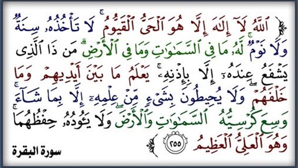 ayatul kursi benefits
