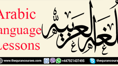 arabic language course free download Archives - Learn Quran