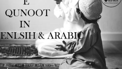 Dua Qunoot In English, Dua Qunoot Audio, Dua Qunoot Arabic, Dua Qunoot Video, Dua Qunoot Which Surah In Quran
